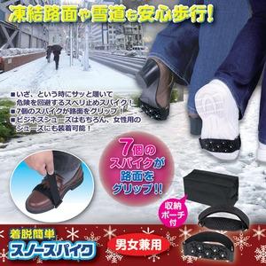 スノースパイク 【男女兼用/適応シューズ:23.5〜28.0cm】 収納ポーチ付き