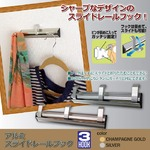 スライドレールフック 【3HOOK(3連フック)】 アルミ製 シャンパンゴールド