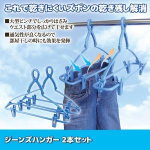 ジーンズハンガー(ズボン用立体ハンガー) 【2本セット】 大型ピンチ/折りたたみ可/キャッチ式フック