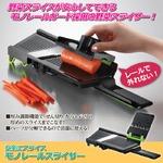 野菜スライサー(モノレールスライサー) ガードホルダー/厚み調節機能付き バーツ分解可