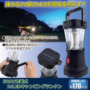 LEDランタン/3WAY充電式24LEDキャンピングランタン 【明るさ:約170ルーメン】 USB差込口付き 〔防災 キャンプ 野外作業〕 - 拡大画像
