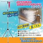 魔法のミストスタンド(自立型ミストシャワー) 超軽量 高さ3段階調節可 5ノズル 〔熱中症対策 暑さ対策〕
