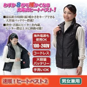 速暖ヒートベスト2/チョッキ 【Lサイズ/男女兼用】 3段階温度調節/手洗い可 ファスナー付きポケット - 拡大画像