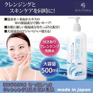 DIXTOWAJ(ディストワジェイ)クレンジング化粧水「潤い素肌」 - 拡大画像