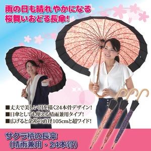 サクラ柄の長傘(晴雨兼用・24本骨)エンジ - 拡大画像