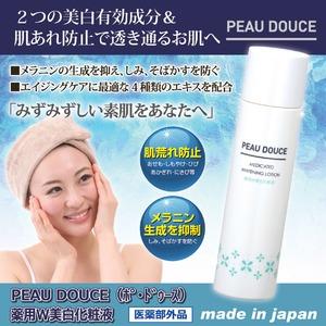 PEAU DOUCE(ポ・ドゥース) 薬用W美白化粧液 【医薬部外品】 - 拡大画像