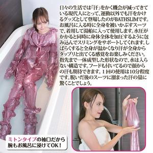 サウナスーツ/発汗美容ダイエット 【お風呂用】 フード付き 適応身長:150~180cm 『BATH SLIM』