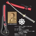 名刀ペーパーナイフ/文房具 【坂本龍馬(陸奥守吉行)モデル】 全長21cm 日本製