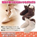 MOKOMOKOるーむブーツ/防寒グッズ 【ベージュ】 適応サイズ:約22.0〜24.5cm 電気不使用