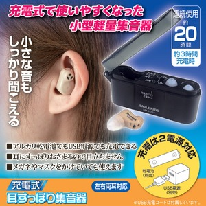 充電式 耳すっぽり集音器 【左右両耳対応】 小型・軽量 音量調整ダイヤル付き