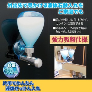 液体せっけん入れ/ソープディスペンサー 【容量:380ml】 強力吸盤仕様 プッシュ式