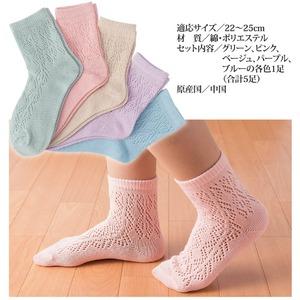 爽やかメッシュソックス/靴下 【5色組】 適応サイズ:22~25cm 綿・ポリエステル