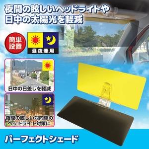 パーフェクトシェード/カー用品 【昼夜兼用】 角度調節可 簡単装備