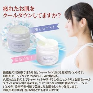 hiyatsuya(ヒヤツヤ) cool gel cream クールジェルクリーム