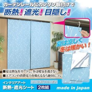 インテリアアート断熱・遮光シート 2枚組 リーフ柄(ブルー)