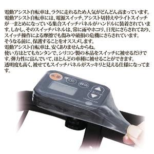 電動アシスト自転車用スイッチカバー