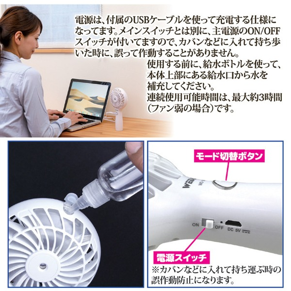 USB充電式うるおい扇風機