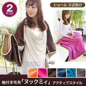 着る毛布(ブランケット) NuKME(ヌックミィ) ショールひざ掛 ネイビー【2枚セット】 - 拡大画像