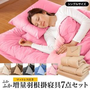 マットレス付きふかふか増量羽根布団寝具 7点セット シングルサイズ ディープブルー×ライトブルー - 拡大画像