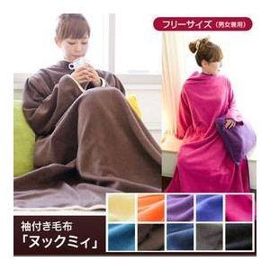 着る毛布(ブランケット) NuKME(ヌックミィ) 袖付き毛布 パープル - 拡大画像
