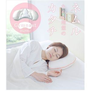 快眠枕 GYMNAST(ジムナスト) Sサイズ - 拡大画像