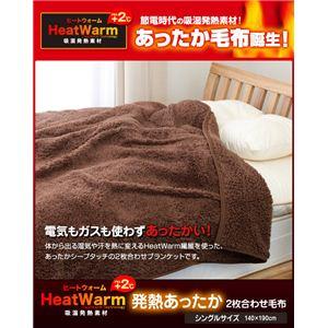 Heat Warm(ヒートウォーム) 発熱あったか2枚合わせ毛布 シングル ブラウン - 拡大画像