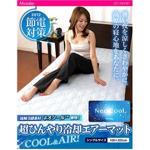 接触冷感ネオクール素材使用 超ひんやり冷却エアーマット シングルサイズ ブルー - 拡大画像
