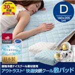 日本製 接触冷感ナイスクール素材 アウトラスト(R) 快適快眠クール敷パッド(抗菌・防臭わた使用) ダブルサイズ ブルー