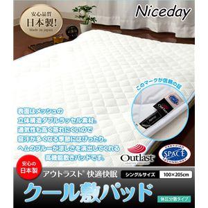日本製アウトラスト(R) 快適快眠クール敷パッド(体圧分散タイプ) シングルサイズ - 拡大画像