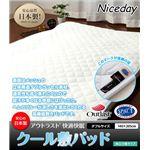日本製アウトラスト(R) 快適快眠クール敷パッド(体圧分散タイプ) ダブルサイズ