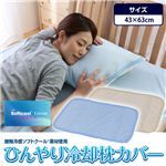 接触冷感ソフトクール素材 ひんやり冷却枕カバー アイボリー