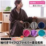 mofua Heat Warm 袖付きマイクロファイバー着る毛布(帯付き・ポケット付き) フリー ネイビー