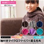 mofua Heat Warm 袖付きマイクロファイバー着る毛布(帯付き・ポケット付き) ミニ パープル
