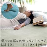 低反発高反発フランネルラグマット(LM101) 130×190cm モスグリーン