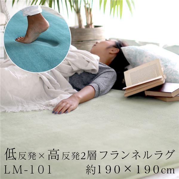 低反発高反発フランネルラグマット 190×190cm