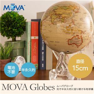 MOVA Globes(ムーバグローブ 光で半永久的に回り続ける地球儀) 直径15cm アンティークベージュ - 拡大画像