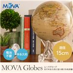 MOVA Globes(ムーバグローブ 光で半永久的に回り続ける地球儀) 直径15cm アンティークベージュ