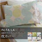 IN-FA-LA 北欧デザインカバーリングシリーズ(TEIJA BRUHN)CIRCLE 枕カバー 43×63cm ブルー