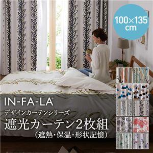 IN-FA-LA フレンチデザインカーテンシリーズ(NEIGE)VELVETREMEMBRANCE 遮光カーテン2枚組(遮熱・保温・形状記憶) 100×135cm ターコイズ - 拡大画像