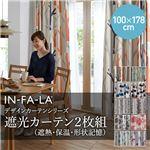 IN-FA-LA フレンチデザインカーテンシリーズ(NEIGE)VELVETREMEMBRANCE 遮光カーテン2枚組(遮熱・保温・形状記憶) 100×178cm ターコイズ