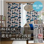 IN-FA-LA フレンチデザインカーテンシリーズ(NEIGE)OVERTIME 遮光カーテン2枚組(遮熱・保温・形状記憶) 100×200cm グレー