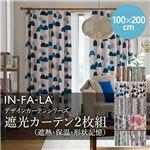 IN-FA-LA フレンチデザインカーテンシリーズ(NEIGE)VELVETREMEMBRANCE 遮光カーテン2枚組(遮熱・保温・形状記憶) 100×200cm ターコイズ