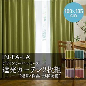 IN-FA-LA シンプルデザインカーテンシリーズ 無地(裏地ブライト糸使用) 遮光カーテン2枚組(遮熱・保温・形状記憶)(NT)100×135cm グリーン 100×135cm グリーン - 拡大画像