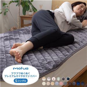 mofua プレミアムマイクロファイバー敷パッド シングル ブラック - 拡大画像