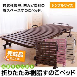 抗菌防カビ素材 折りたたみ樹脂すのこベッド シングル アイボリー