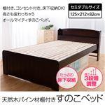 天然木パイン材棚付き すのこベッド セミダブル ダークブラウン