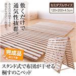 スタンド式で布団が干せる桐すのこベッド セミダブル