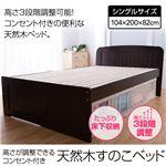 高さが調整できるコンセント付き 天然木すのこベッド シングル ライトブラウン