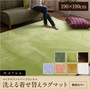 mofua マイクロファイバーフランネル 着せ替えラグマット専用カバー(洗える・選べる7色) 190×190cm 正方形 モカベージュ - 拡大画像