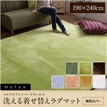 mofua マイクロファイバーフランネル 着せ替えラグマット専用カバー(洗える・選べる7色) 190×240cm 長方形 ライムグリーン